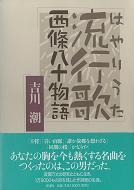 040-yosikawa
