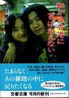 20061110korogaruhoshino