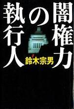 20061227yamisuzuki