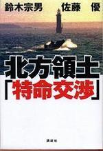 20061228hoppousuzukisatho