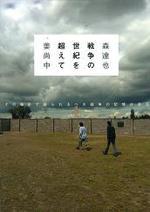 20061229sennsoukannmori