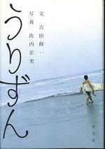 20070727urizunyoshida