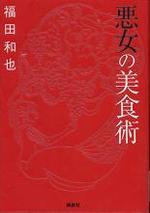 20070729hukudaakujyo_2