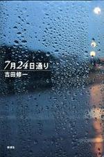 20070818yoshida8gatu24ka