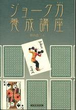 20070824nouchijyoku