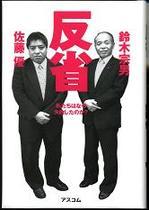 20070902suzukisathohansei