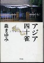 20070914moriasia