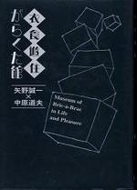 20070925yanoisyoku