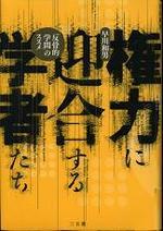 20071003hayakawakenryoku