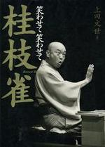 20071007uedawarawasu_2