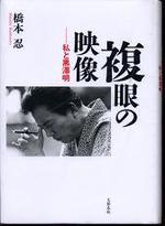 20071019hashimotohukugan