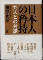 20071023fujiwaranihonjin