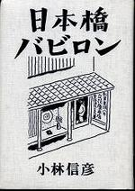 20071025kobayashinipponbashi