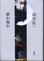 20071101takaiyumeka
