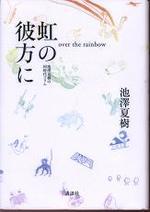 20071103ikezawanijino