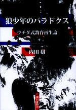 20071111uchidaookami