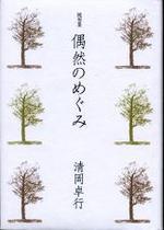 20071118kiyookaguuzen