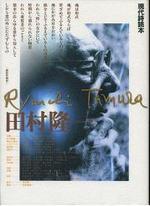 20071119tamuratamura