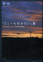 20071121hayashidokohe