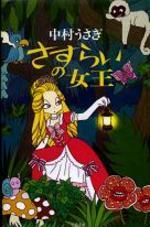 20071125nakamurasasurai