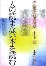 20071126yamashitahitono