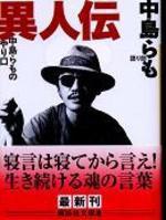 20071127nakajimaijinden