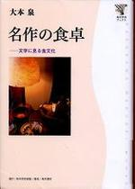 20071203oomotomesisaku