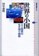 20071210tanakasekaino