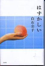 20071215shiraishihazukasii
