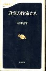 20071216miyatatuioku