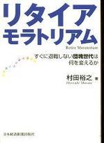 20080101murataritaia