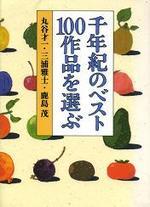 20070101sennnennkimaruya