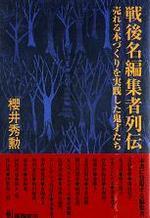 20070113senngosakurai