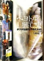 20070125peyotorimano