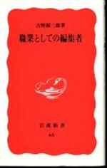 20070128syokugyouyosino