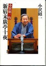 20070202sinnjyukuozawa