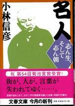 20070222meijinnkobayashi