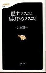20070316kakusukobayashi