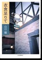 20070404isyokuyamaguti