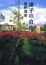 20070409maigohoshino