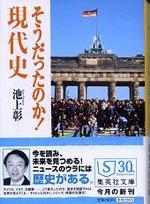 20070413soudattaikegami