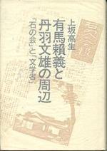 20070418arimauesaka