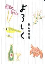 20070422yoroshikuarashiyama