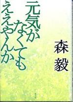 20070427gennkimori