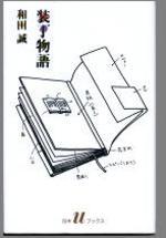 20070429souteiwada