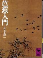 20070507basyouimoto
