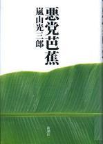 20070508akutouarashiyama
