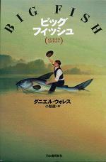 20070511bigfishuoresu