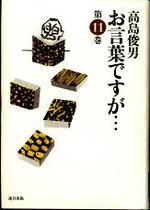 20070520takashimaokotoba