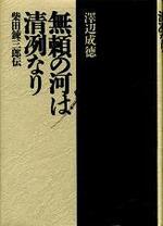 20070524sawabeburainokawa